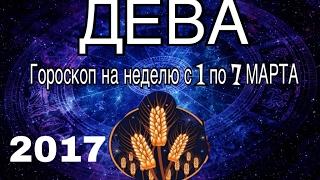 ГОРОСКОП ДЛЯ ДЕВЫ НА НЕДЕЛЮ С 1 ПО 7 МАРТА 2017 ГОДА НА КАРТАХ