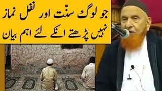Jo Log Sunnat Aur Nafil Namaz Nahi Padhte | Maulana Makki Al Hijazi | Islamic Group Video