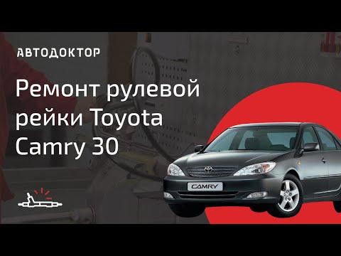 Ремонт Рулевой Рейки Toyota Camry 30 своими руками. Инструкция