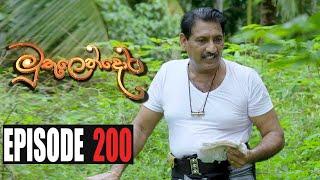 Muthulendora | Episode 200 05th February 2021 Thumbnail