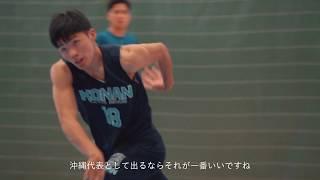 【日本バスケ界のネクストスター】ウインターカップ2017注目選手 平良陽汰(興南高校)インタビュー thumbnail
