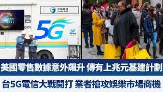 美國零售數據意外飆升 傳有上兆元基建計劃|台5G電信大戰開打 業者搶攻娛樂市場商機|產業勁報【2020年6月17日】|新唐人亞太電視