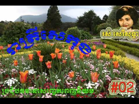 Ros Serey Sothea - Khmer Old Songs Collections Non Stop - Cambodia Music MP3 #02