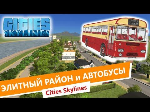 Cities Skylines Прохождение / Набережная и Автобусы в Сити Скайлайн / 3