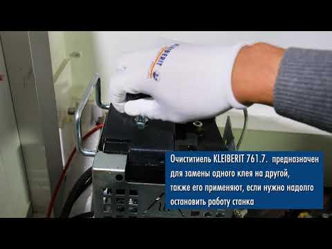 Эффективное решение для приклеивания кромки с помощью PUR клея-расплава от KLEIBERIT