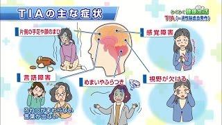 【2015.11.26】らくらく健康生活「脳梗塞の前触れ!TIA(一過性脳虚血発作)」