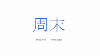 HSK3 300 New Words Lesson 17 | HSK Vocabulary Quick Review