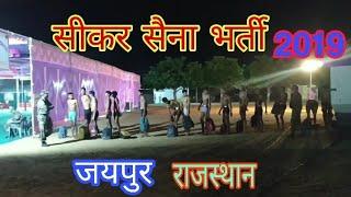 Sikar sena bharti 2019 सीकर सैना भर्ती Live video