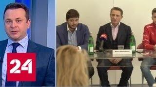 "Роберт Шварцман зачислен в Академию ""Феррари"" - Россия 24"
