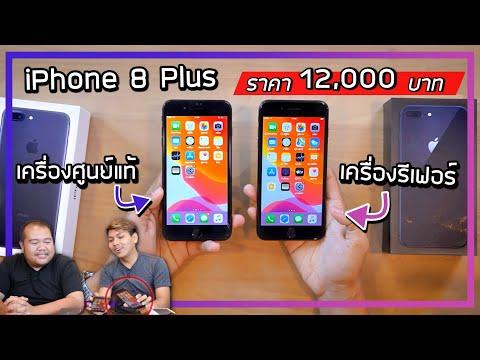 พรีวิว iPhone 8 Plus เครื่องรีเฟอร์ปี 2020 ราคาแค่ 12,000 บาท เทียบกับของแท้แล้วเป็นไงบ้าง ??