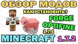 Minecraft 1.7.2 и 1.7.4 - Как установить Forge + Optifine (скачать)