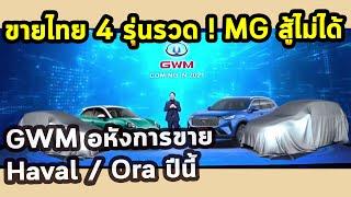 MG ยังสู้ไมไ่ด้! GWM ยืนยัน ขายรถใหม่ 4 รุ่นในไทย ปีนี้ ปี 2021