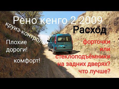 Рено кенго 2 пассажир Реальный расход топлива дорога Одесса Первомайск Киев 2020 круиз-контроль