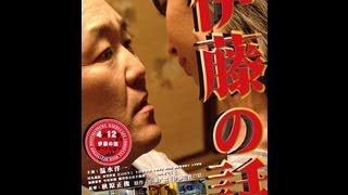 4月12日公開「伊藤の話」 温水洋一初主演映画予告編 出演:温水洋一、田...