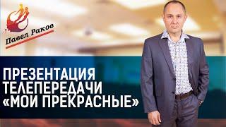 """Павел Раков. Телепередача """"Мои прекрасные"""""""
