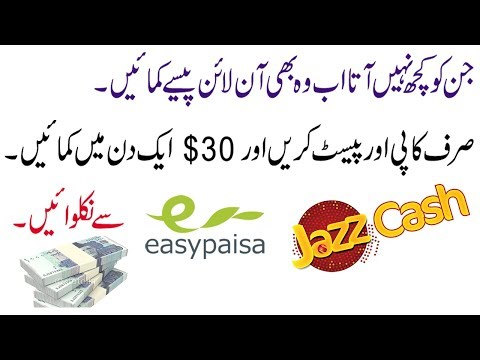 EARN ONLINE $30 TO $60 IN A DAY JUST COPY PASTE WORK || WITHDRAW WITH JAZZCASH EASYPAISA
