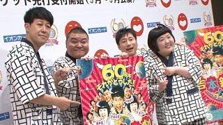 吉本新喜劇ワールドツアー~60周年 それがどうした!~」の記者会見が行...