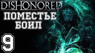 Dishonored Прохождение Часть 9 Поместье Боил