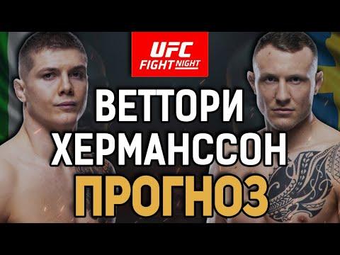 СЕРЬЕЗНО - АНДЕРДОГ!? Марвин Веттори vs Джек Херманссон / Прогноз к UFC Vegas 16