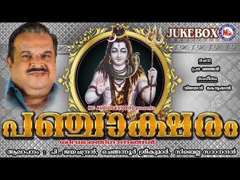 എത്രകേട്ടാലും മതിവരാത്ത ശിവഭക്തിഗാനങ്ങൾ | Hindu Devotional Songs Malayalam | Shiva Songs
