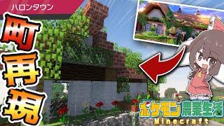 【ゆっくり実況】マイクラでポケモン農業生活 part5【ポケモンMOD】【Minecraft】