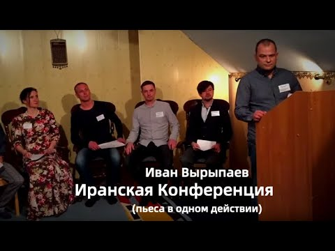 Иранская конференция (пьеса Ивана Вырыпаева)