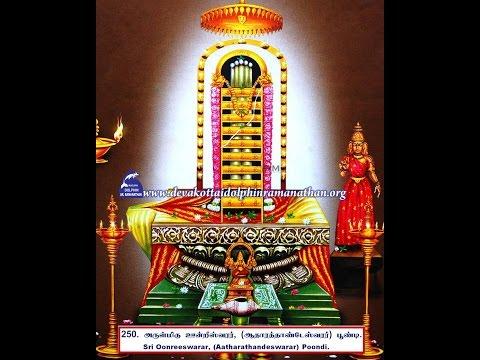 SIVAN SONGS Shiva Sahasranamam Sivan 1008 potri 1008 சிவன்  போற்றி