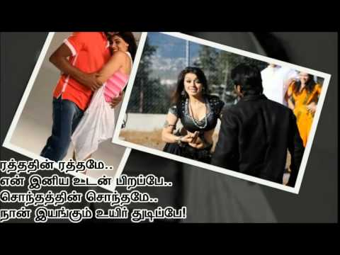 Rathathin Rathame Karouke Song