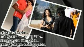 Rathathin Rathame Karouke song