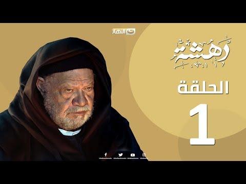 Episode 01 -Dahasha  Series | الحلقة الاولى - مسلسل دهشة thumbnail