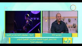 8 الصبح - لقاء مع الفنان/ عمرو صلاح رئيس مهرجان القاهرة الدولي لموسيقى الجاز عن ملامح المهرجان