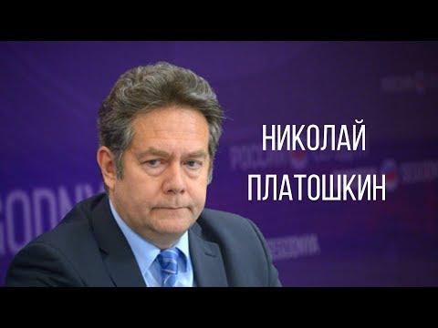 Николай Платошкин о