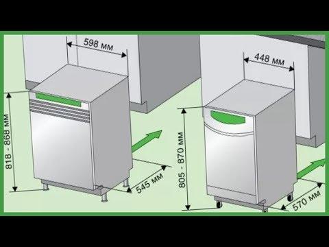 Размер разных посудомоечных машин: высота, ширина, глубина