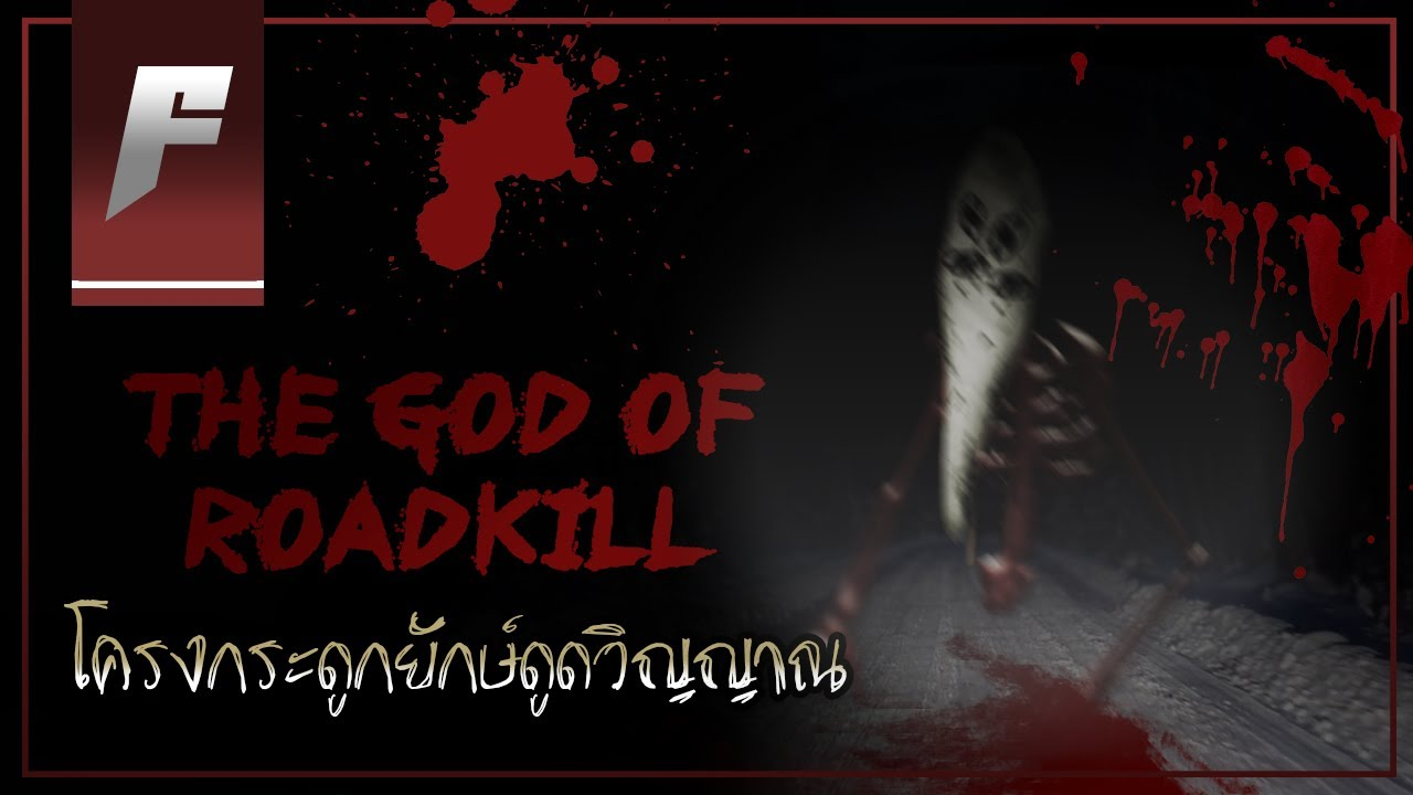 [เรื่องหลอนก่อนนอน EP.7] The God Of Road Kill : โครงกระดูกยักษ์ดูดวิญญาณ