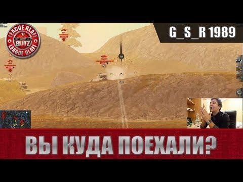 видео: wot blitz - Ошибки игроков.Портовые коммандос - world of tanks blitz (wotb)
