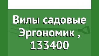 Вилы садовые Эргономик (Fiskars), 133400 обзор 1001413 производитель Fiskars Group (Финляндия)
