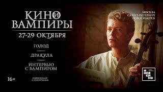 Кинопрограмма «Кино и вампиры» в к/т Аврора (СПб)