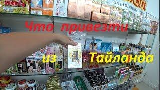 Что привезти из Тайланда Обзор косметики и сувениров