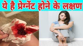 प्रेग्नेंसी के लक्षण | Symptoms of Pregnancy, in Hindi | Pregnancy | Pink Glow
