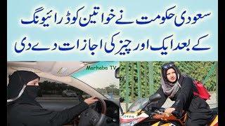 Saudi Women will Also be Allowed to Drive Motorcycles in Saudi Arabia Urdu/Hindi
