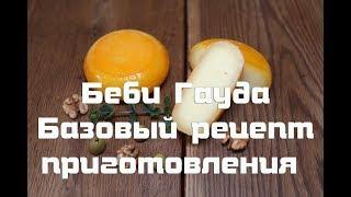 Базовый рецепт пригтовления сыра Гауда