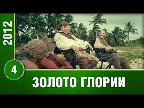 4 СЕРИЯ МИСТИЧЕСКОГО СЕРИАЛА. ЗОЛОТО ТРОИ! Русские сериалы. Сериалы