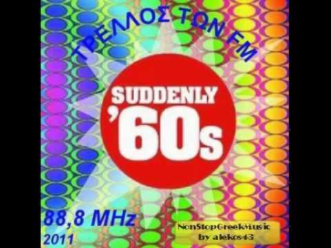 60s NON STOP MIX  - ??????? ??? FM 88,8  [ 5 of 5 ] NON STOP GREEK MUSIC