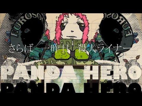 ハチ MV「パンダヒーロー」HACHI / Panda Hero