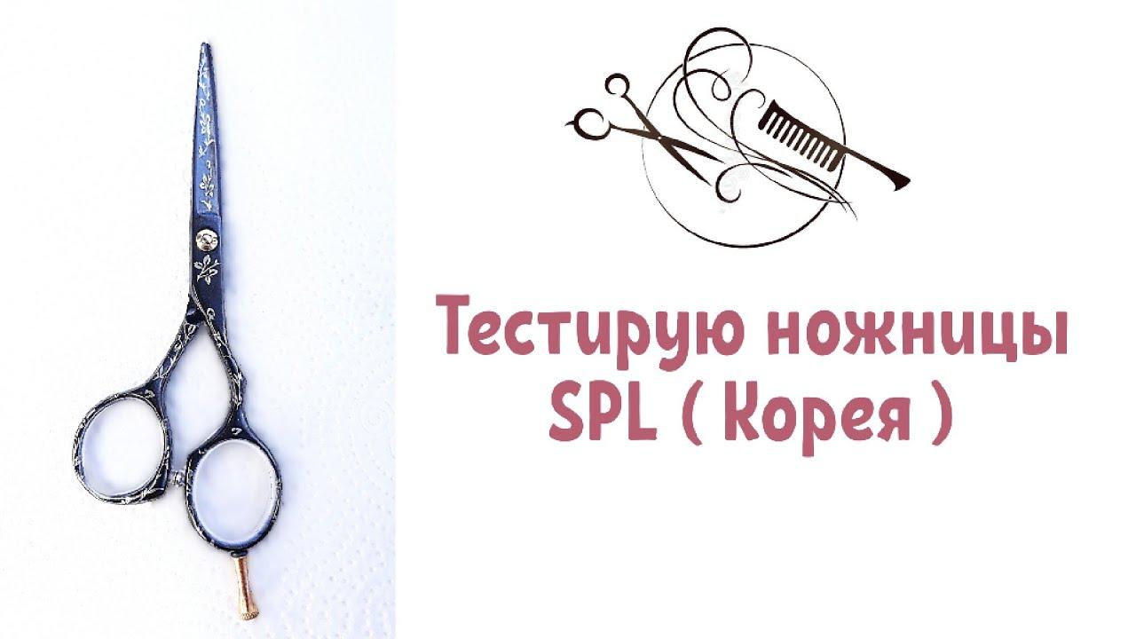 Красивые! А как в работе?🤔Ножницы парикмахера SPL (Корея)