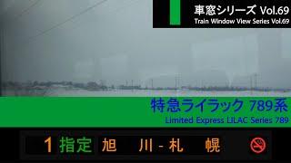 特急ライラック22号車窓(旭川→札幌)789系1号車【Ltd. Exp. LILAC Green Car, FHD】 thumbnail