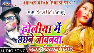 होलिया में छछने जोबनवा 2019 super hit holi !vijay singh !arpan music