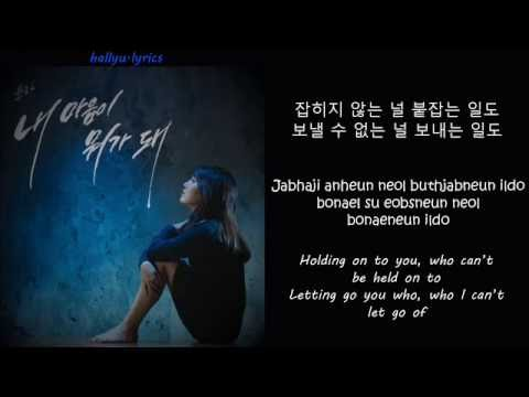 Younha - Wasted (내 마음이 뭐가 돼) (lyric video)