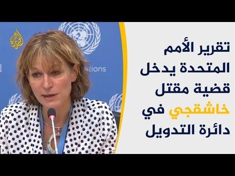 تقرير أممي يتهم السعودية بمقتل خاشقجي ويوصي بتحقيق جنائي  - نشر قبل 4 ساعة