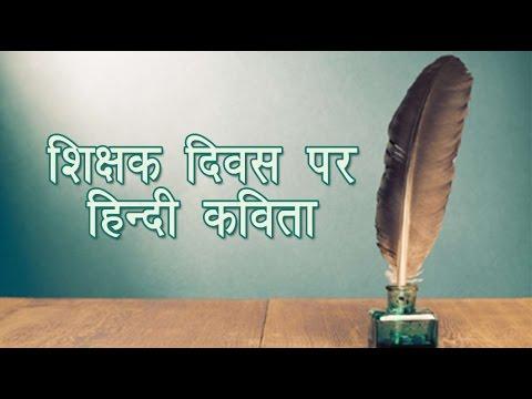 Teachers Day Hindi Poem   शिक्षक दिवस पर हिन्दी कविता